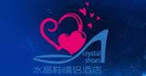 水晶鞋情侣主题酒店合作伙伴