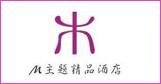 安阳M情侣主题酒店合作伙伴
