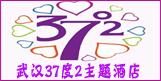 武汉37度2主题酒店设计合作伙伴