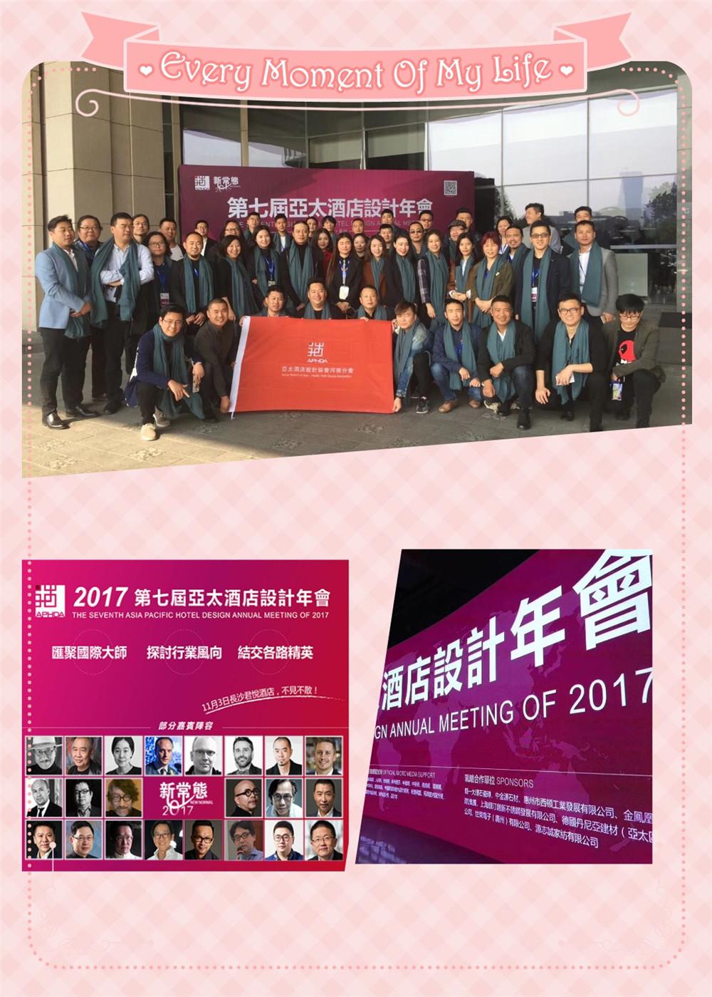 2017第七届亚太酒店设计年会