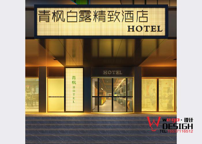 郑州青枫白露精品酒店设计案例说明