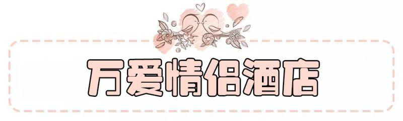 郑州万爱情侣酒店设计